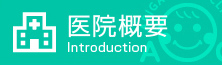 医院概要 Introduction